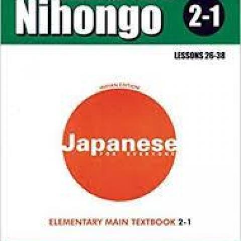 troc de  Cours de Japonais, sur mytroc